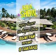 Купи билет на Aqua Show - выиграй путевку в Таиланд